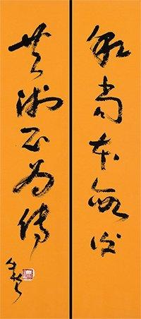 JU MING, Calligraphy Couplet in Cursive Script