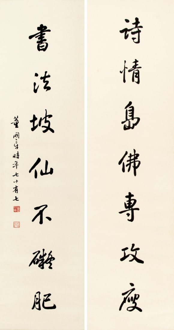 DONG KAIZHANG, CALLIGRAPHY COUPLET