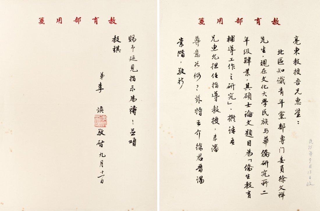 LI HUAN, CALLIGRAPHY