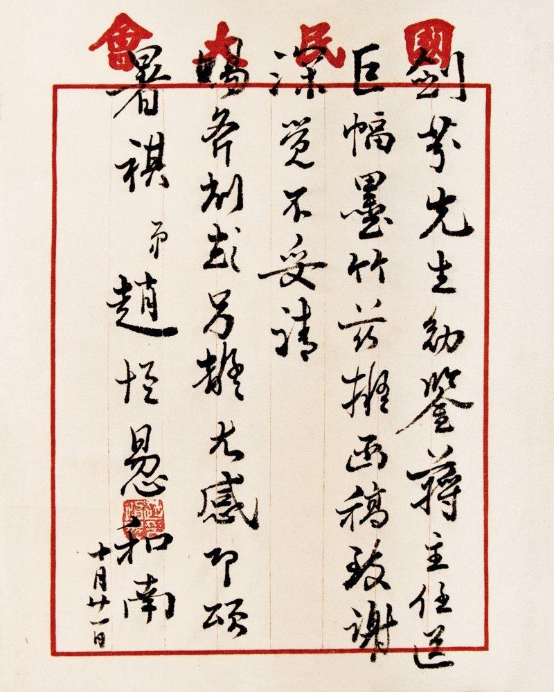 LIU YUZHANG, ZHAO HENG TI, CAI SHIGONG, CALLIGRAPHY