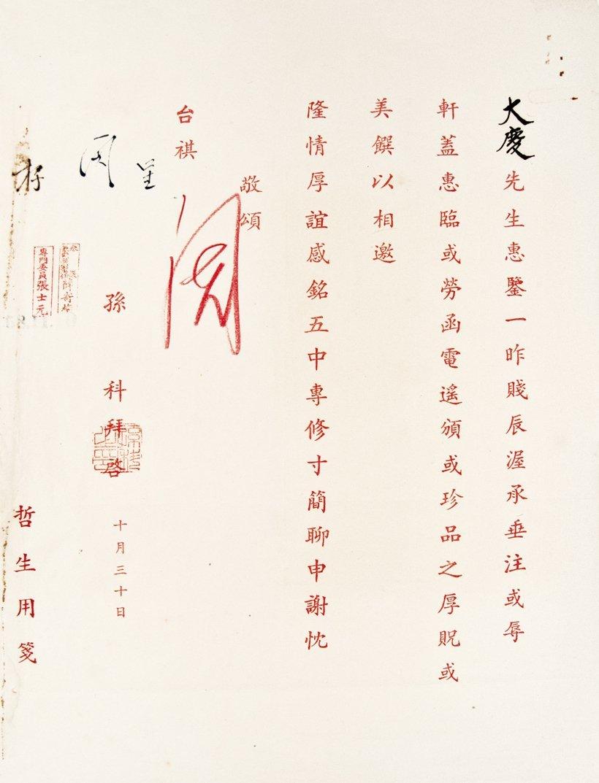 SUN KE, LI YUANCU, CALLIGRAPHY
