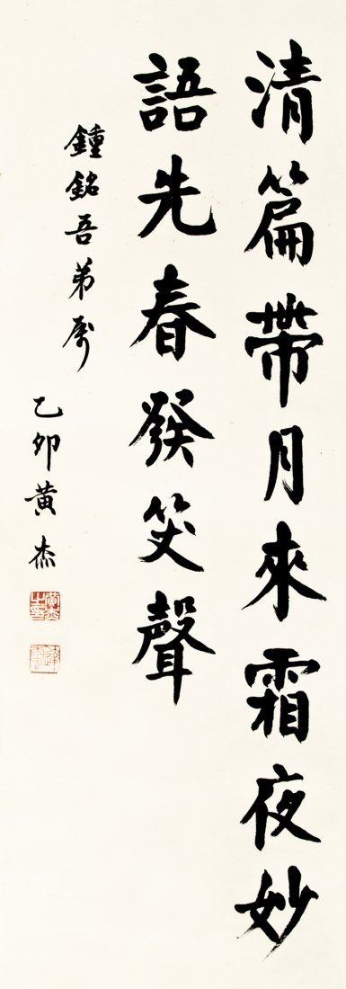 HUANG JIE, CALLIGRAPHY