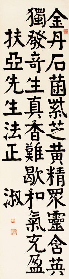 TAN SHU, CALLIGRAPHY