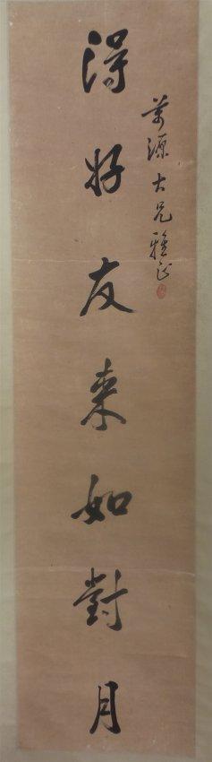PAIR ANTIQUE CALLIGRAPHY 130 x 31.5 cm x 2