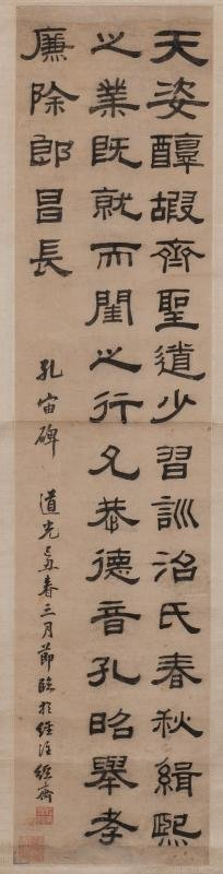 ANTIQUE CHINESE CALLIGRAPHY BY 阮元洒