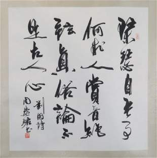 Chinese Ink Calligraphy Painting by Zhou Wei jun