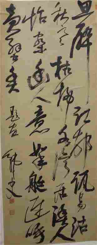 Chinese Calligraphy Signed by GuoShee 17th C