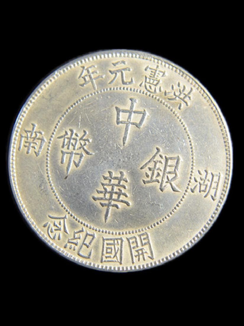 Chinese silver coin.