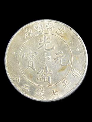 rare Chinese silver coin