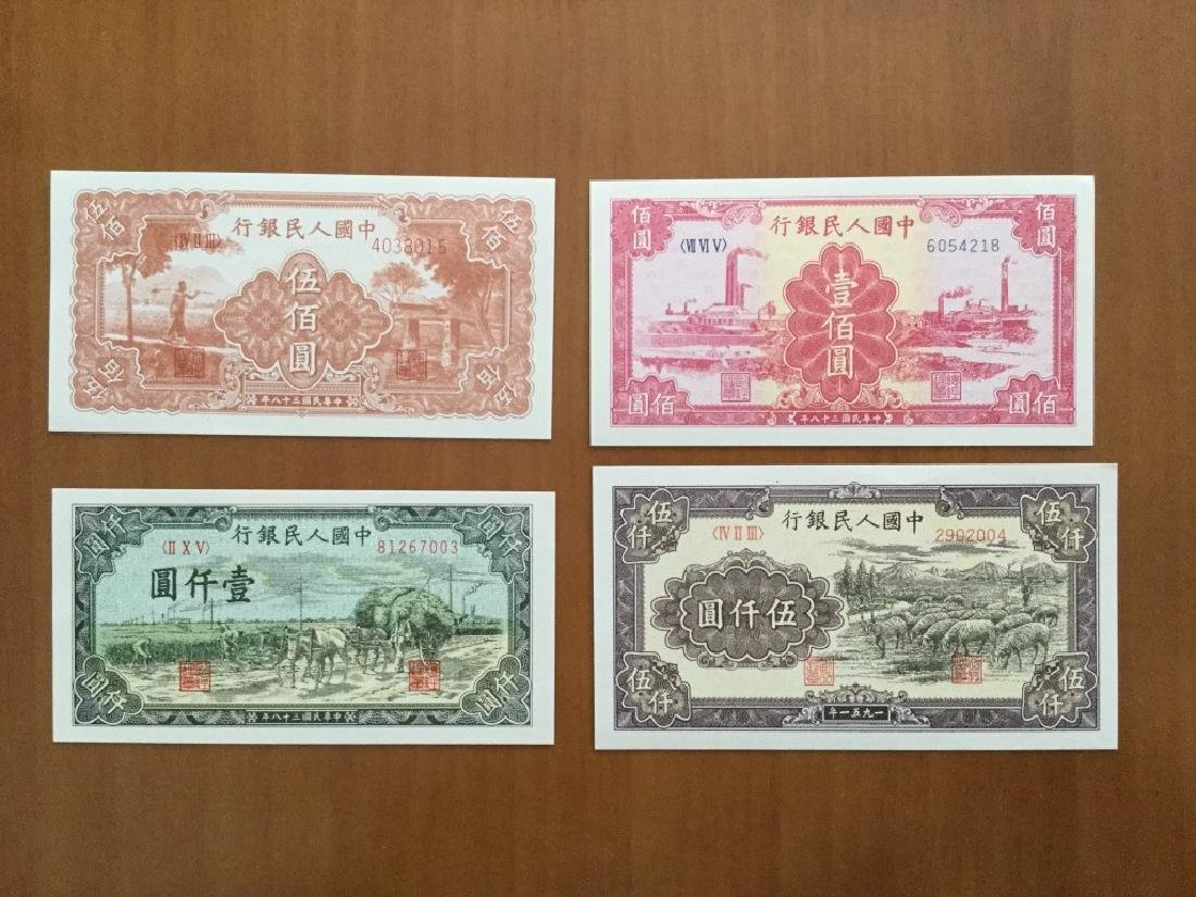 Four Chinese Paper Money