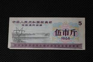 1966 Chinese Food stamps