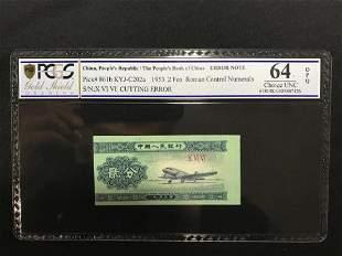 Chinese 1953 2 Fen Error Paper Money