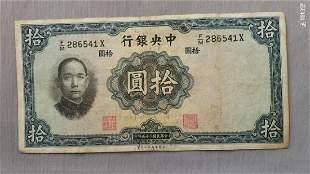 Chinese 10 Yuan Money Paper