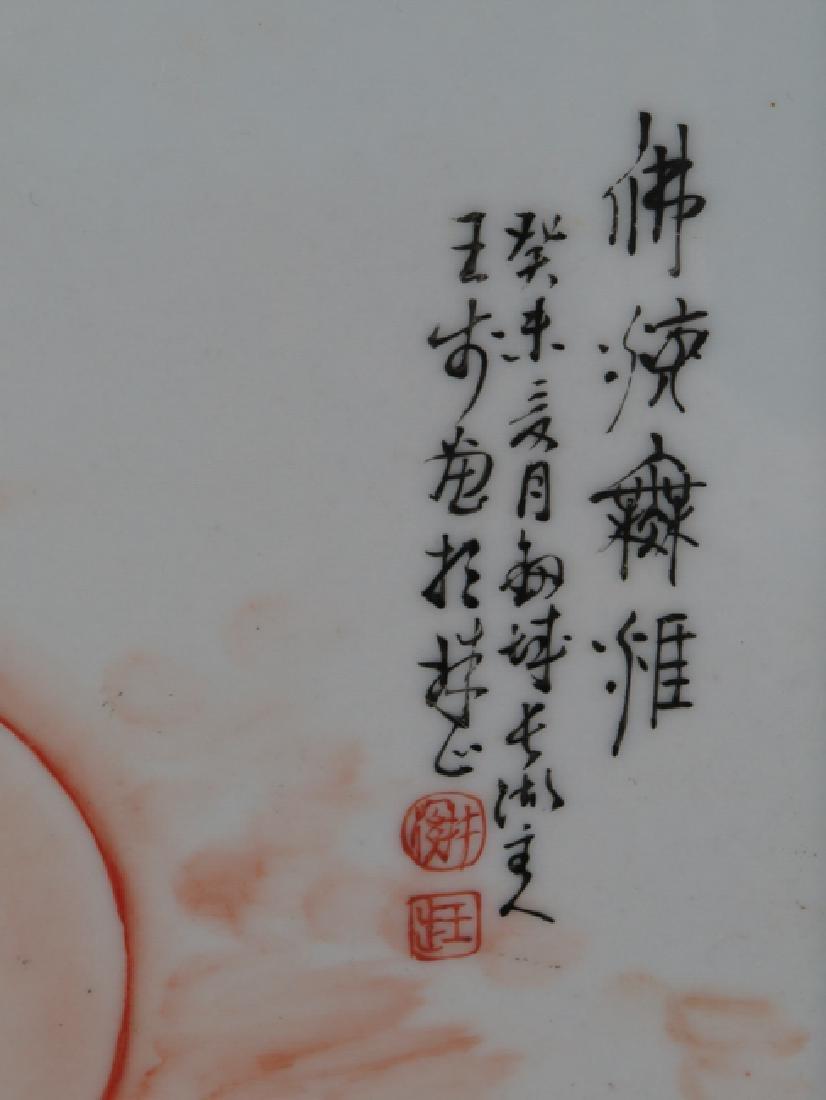 A porcelain plaque BY Wong Bu - 4