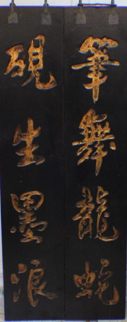 A pair of wood couplet