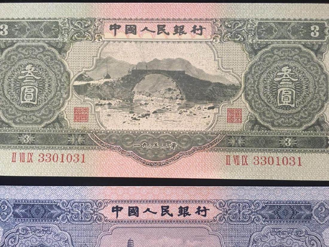Six Chinese Money Paper - 4