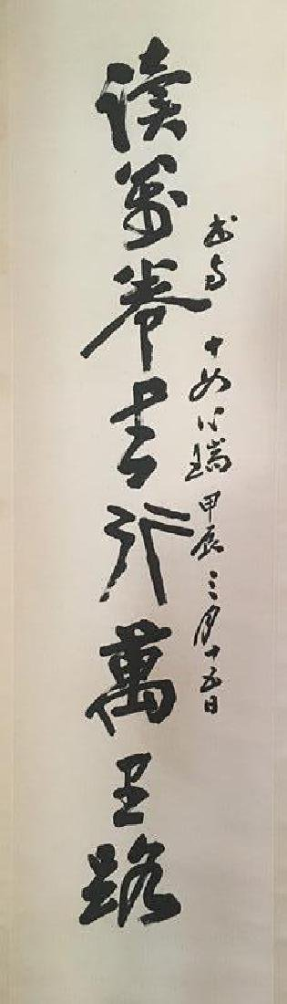 Pair of Chinese Ink Scroll Calligraphy - 2