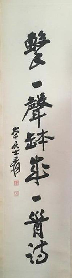 Pair of Chinese Ink Scroll Calligraphy - 7