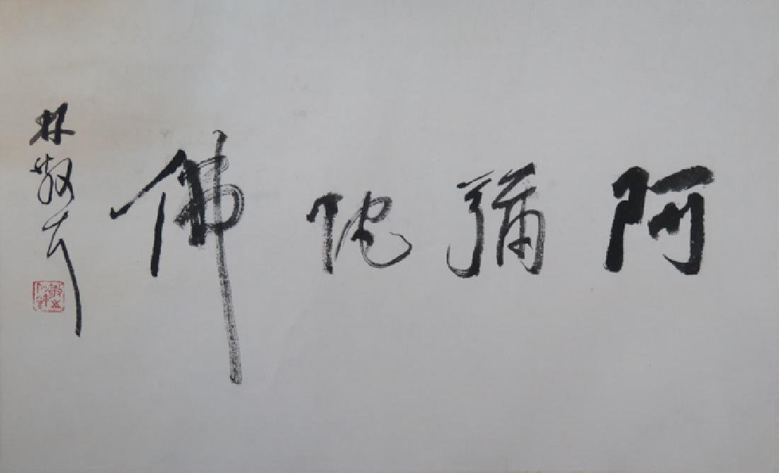 Calligraphy Ink and Paper by Lin San Zhi