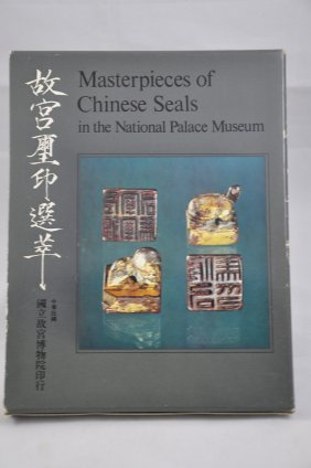 Masterpieces Of Chinese Seal In The National Palace