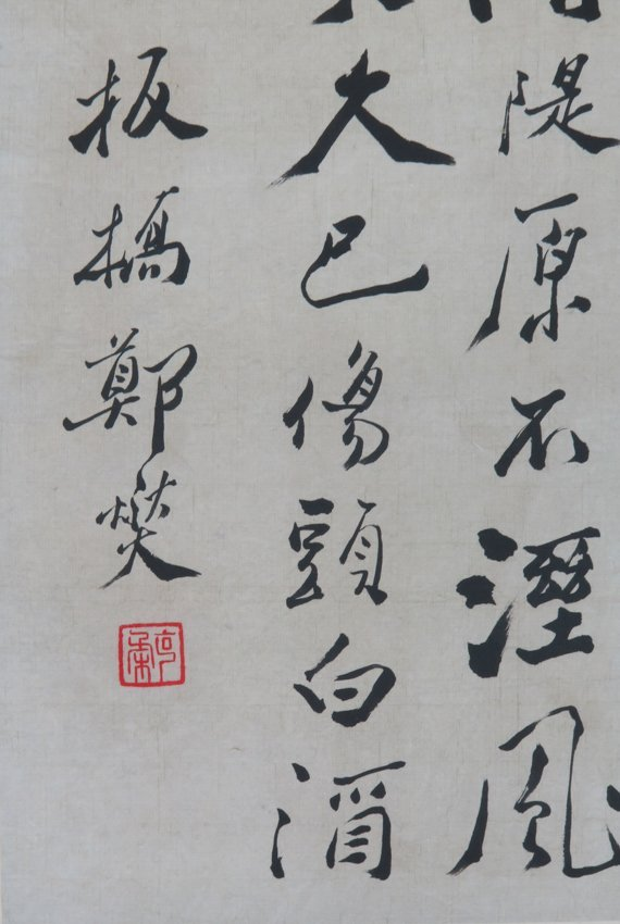 A hanging scroll by zheng ban qiao - 2