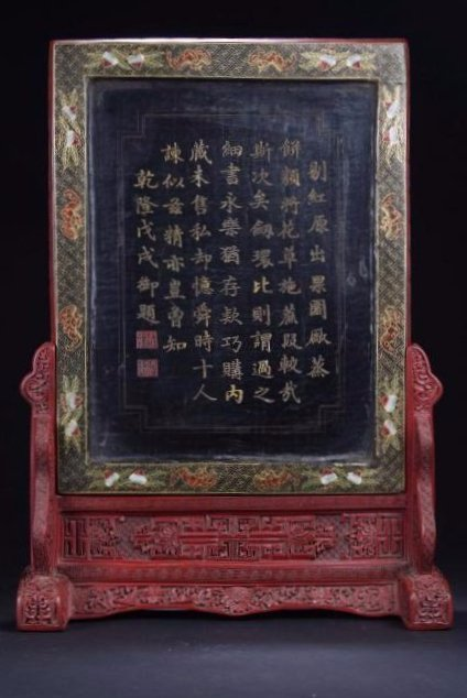 A Word-decorating Chinese Estate Lacquer Display