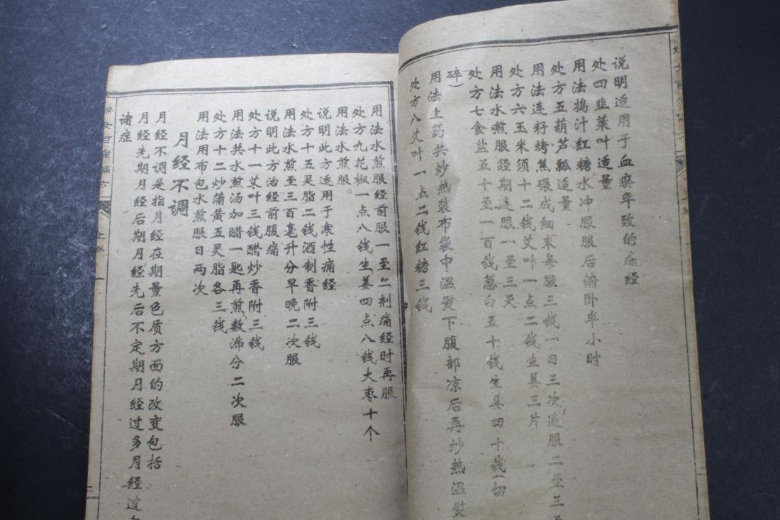 A Chinese Medical-book Display Book - 4