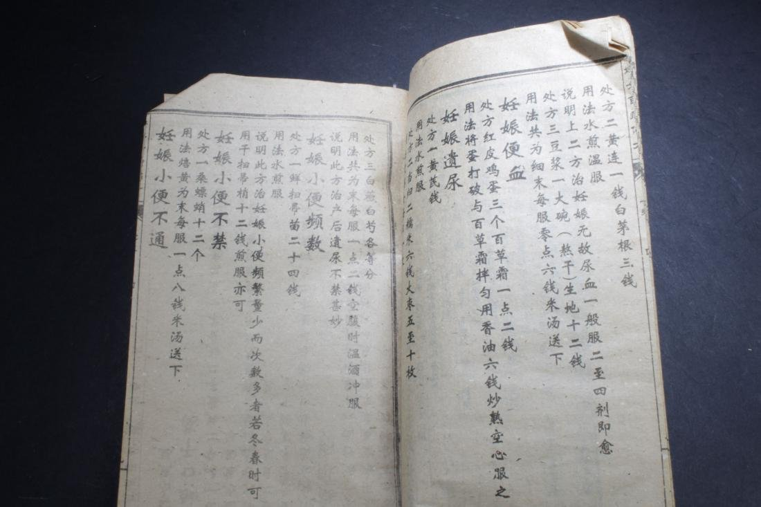 A Chinese Medical-book Display Book - 7