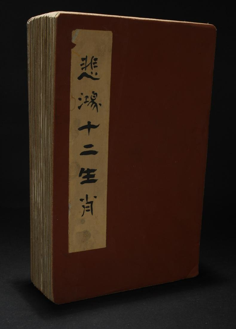 A Chinese Estate Twelve-animal Book Display
