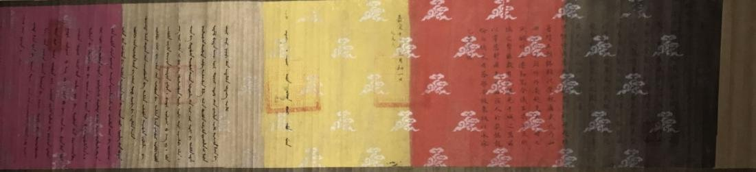 An Estate Chinese Scroll