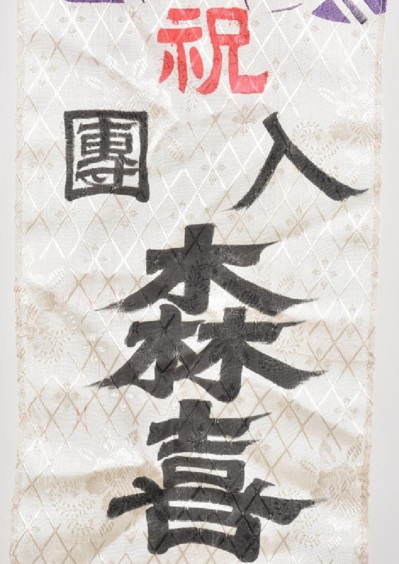 WW2 JAPANESE SILK GO TO WAR BANNER - 3
