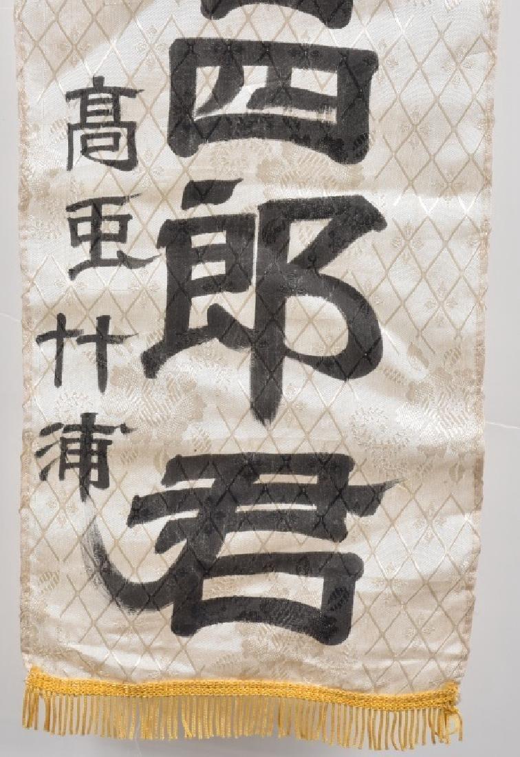 WW2 JAPANESE SILK GO TO WAR BANNER - 4