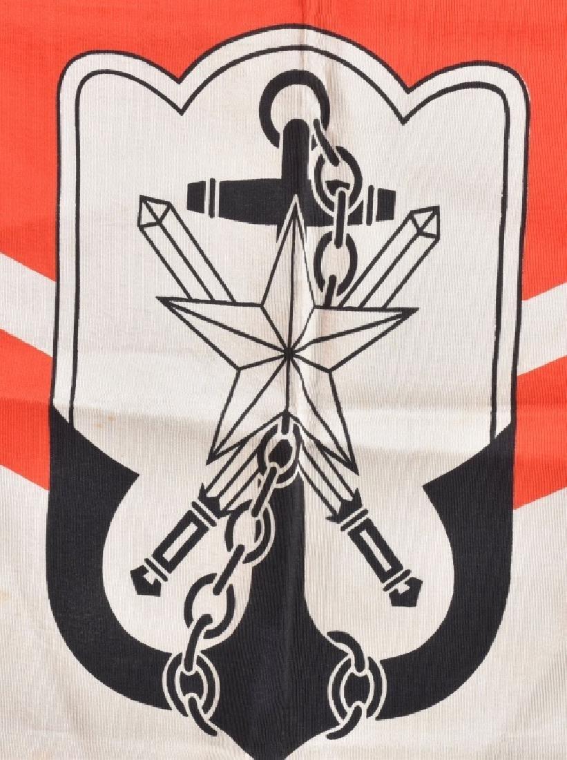 JAPANESE SILK TIME EXPIRED LEAGUE FLAG - 2