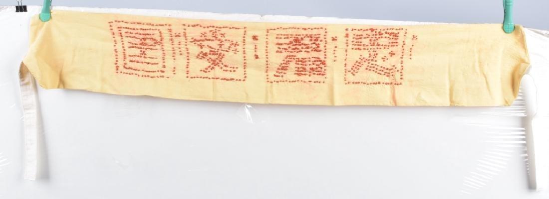 WW2 JAPANESE 1000 STITCH WAIST BELT