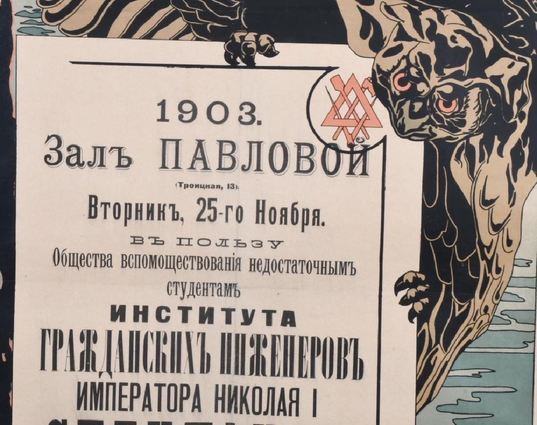 1903 RUSSIAN POSTER WITH OWL & BAT - 3