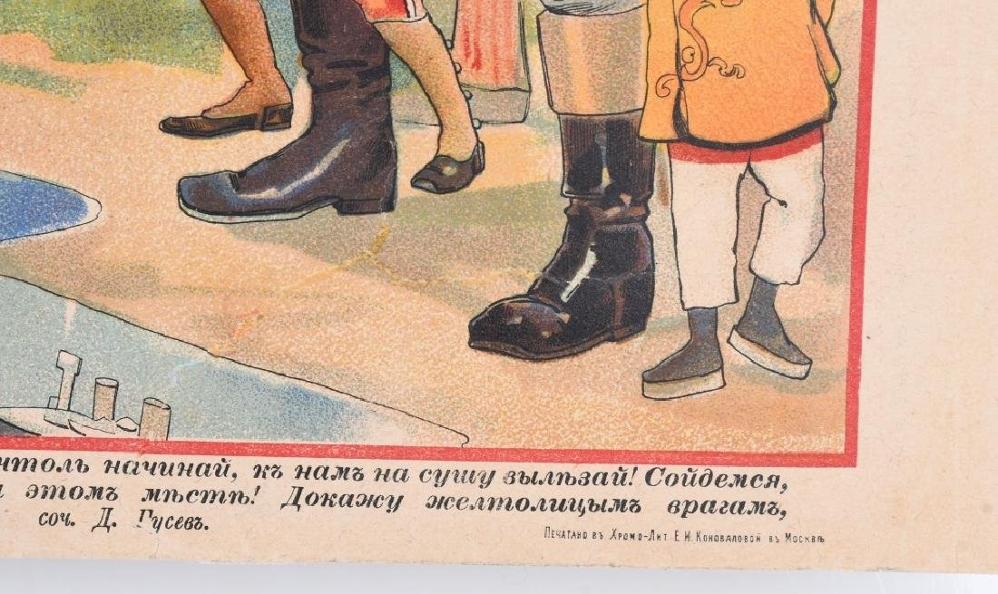 1914 WW1 RUSSIAN LUBOK POSTER w/ UNCLE SAM - 10