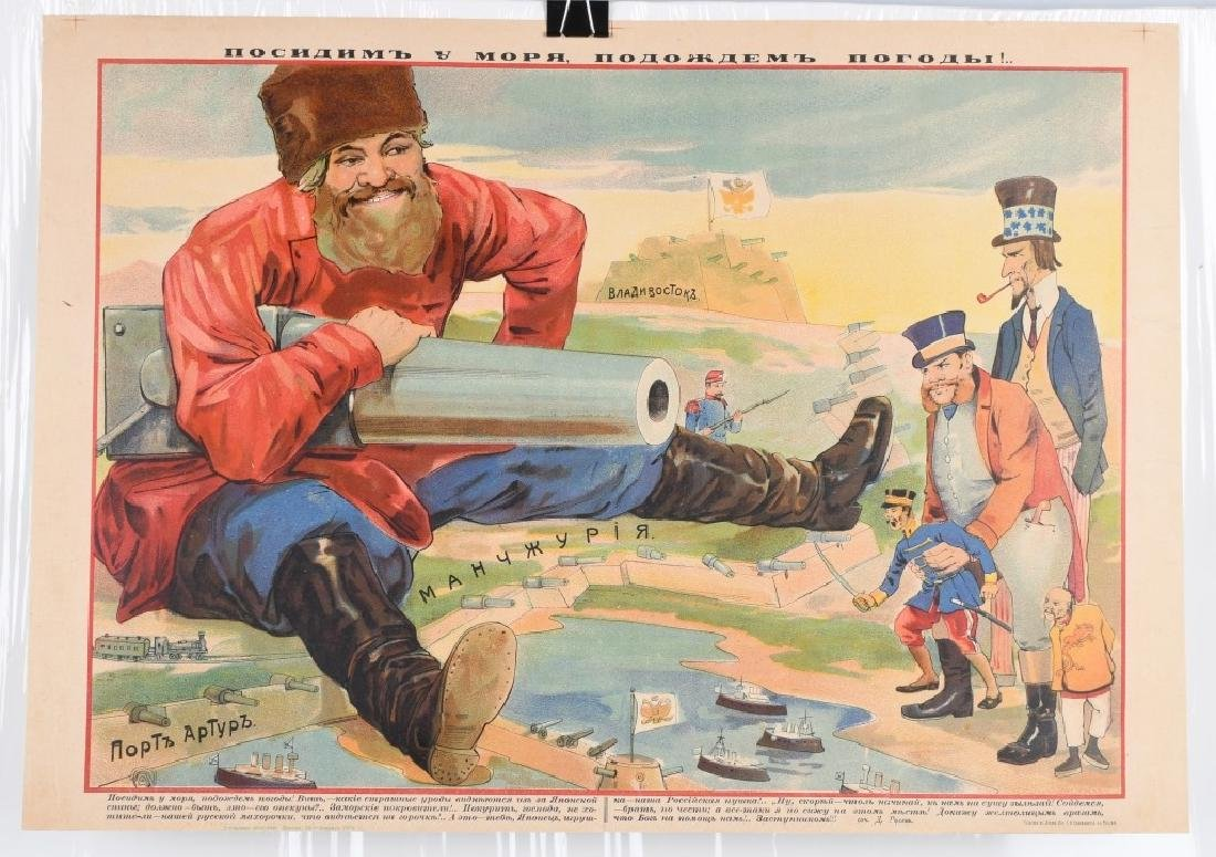 1914 WW1 RUSSIAN LUBOK POSTER w/ UNCLE SAM