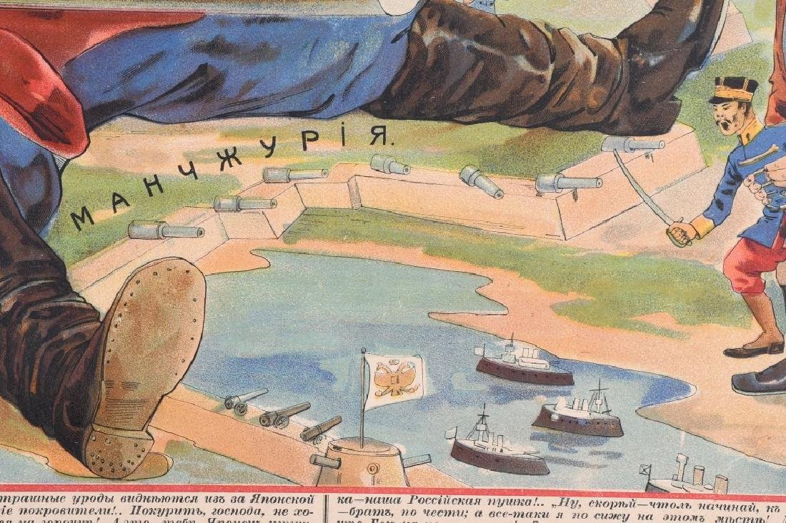 1914 WW1 RUSSIAN LUBOK POSTER w/ UNCLE SAM - 5
