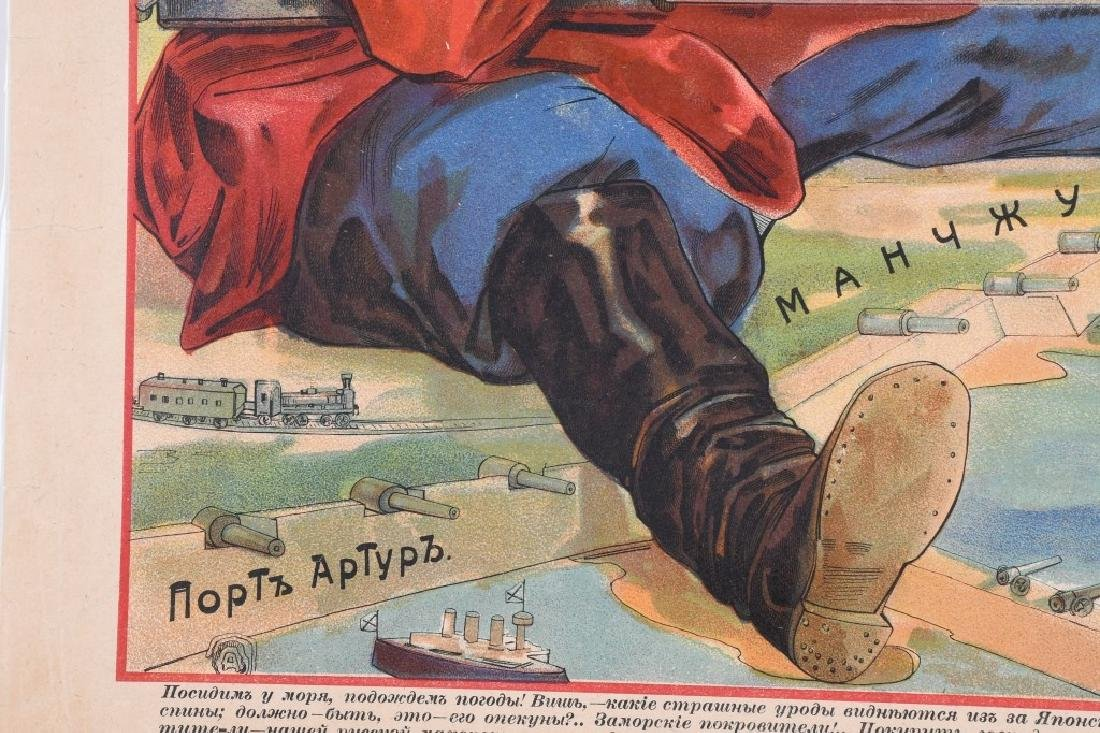 1914 WW1 RUSSIAN LUBOK POSTER w/ UNCLE SAM - 6