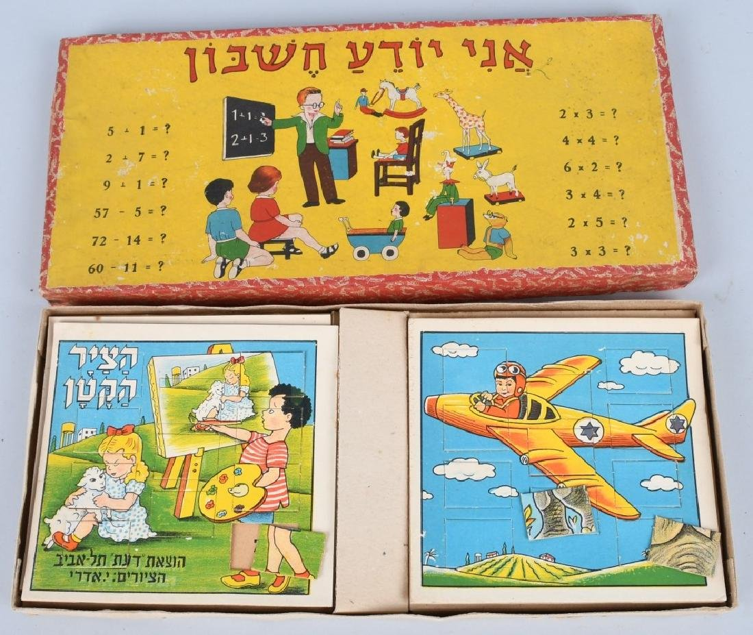 EARLY HEBREW LEARING GAME w/ BOX