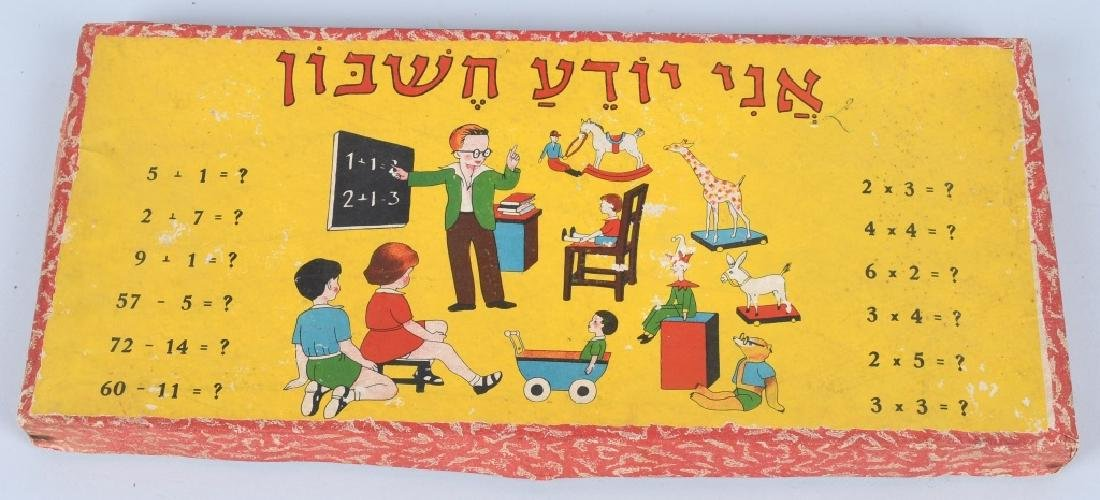 EARLY HEBREW LEARING GAME w/ BOX - 4