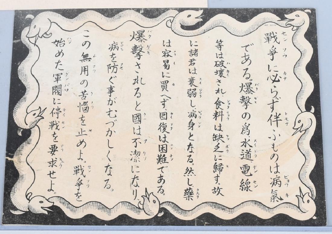 WWII U.S. AAF PROPAGANDA LEAFLETS DROPPED ON JAPAN - 3