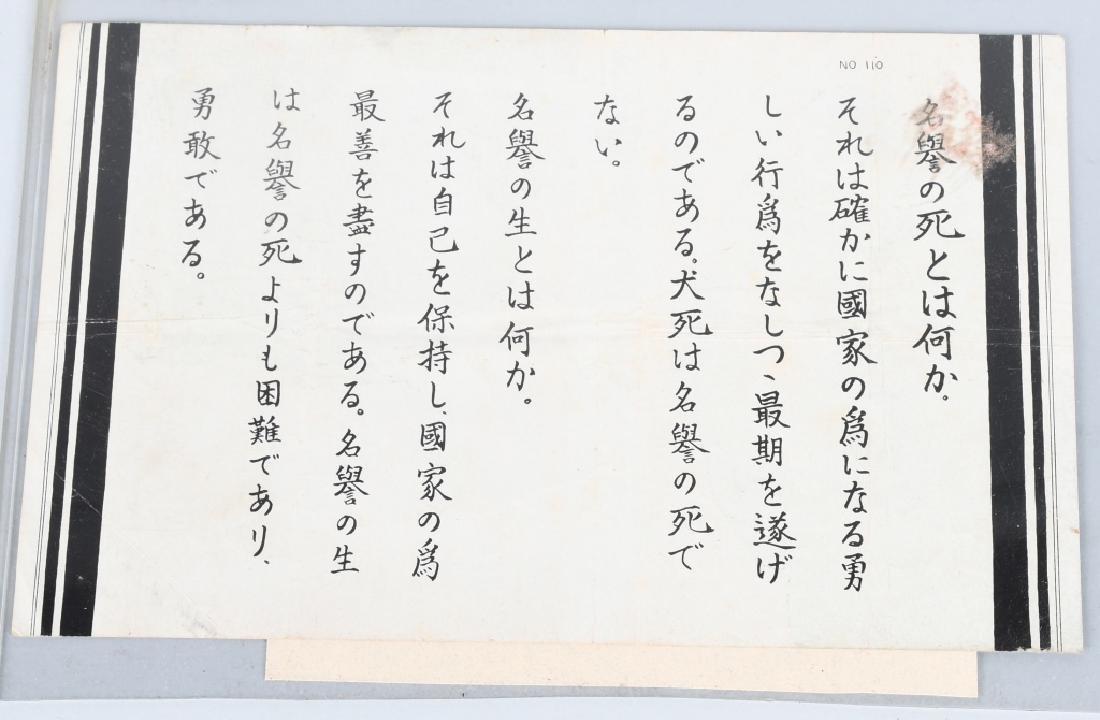 WWII U.S. AAF PROPAGANDA LEAFLETS DROPPED ON JAPAN - 7