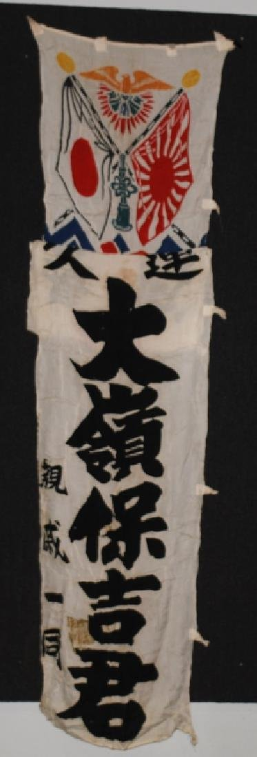 WWII JAPANESE RISING SUN BANNER
