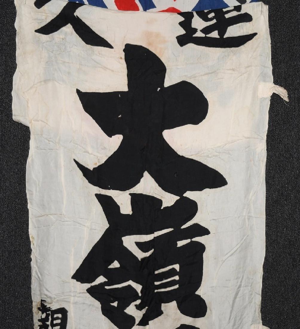 WWII JAPANESE RISING SUN BANNER - 3