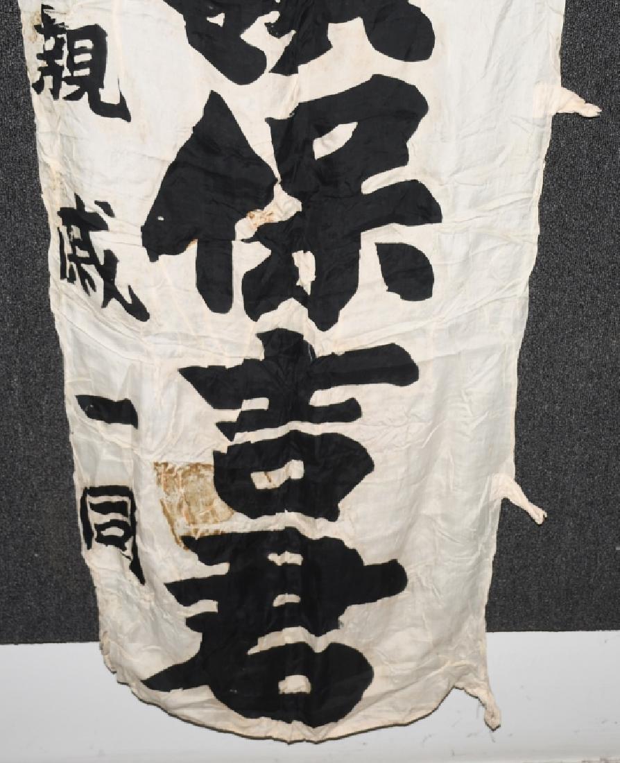 WWII JAPANESE RISING SUN BANNER - 4