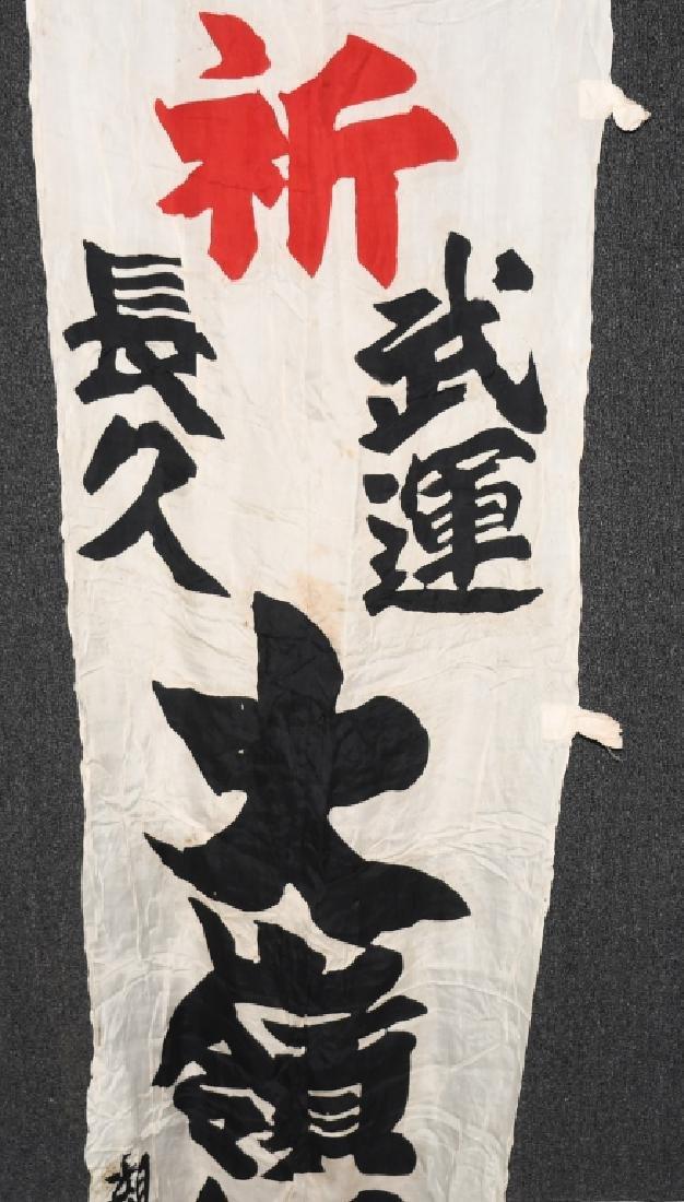 WWII JAPANESE RISING SUN BANNER - 6