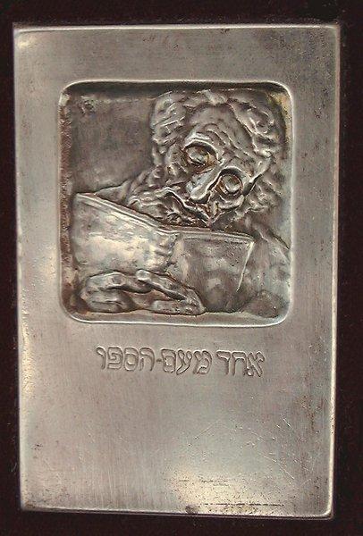 1517: B. Schatz Original Bezalel Silver Plaque Judaica