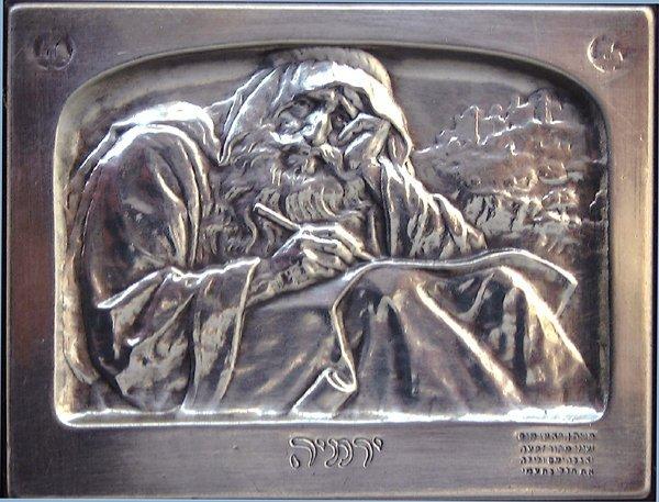2502: B.Schatz Original Bezalel Silver Plaque Judaica