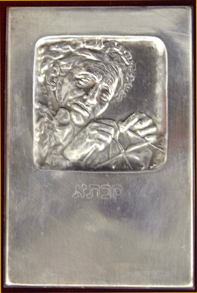4509: B. Schatz Original Bezalel Silver Plaque Judaica